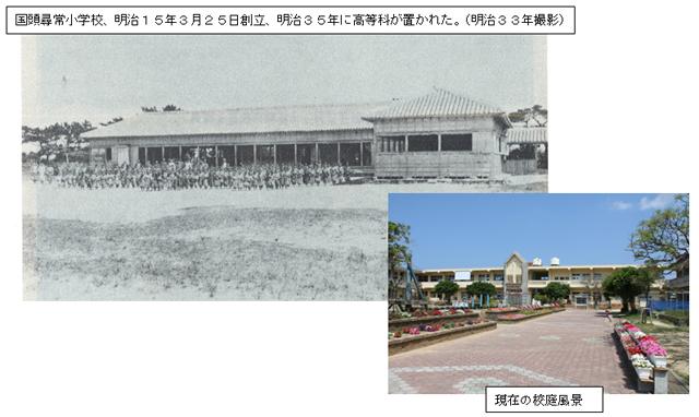 辺土名小学校